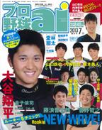2013nen7gatugou