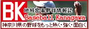 ベースボール神奈川