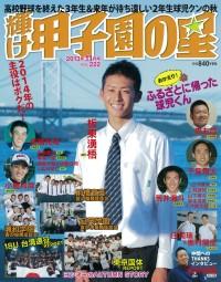 2013年11月号(秋季号)