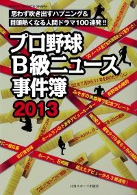 プロ野球B級ニュース事件簿2013