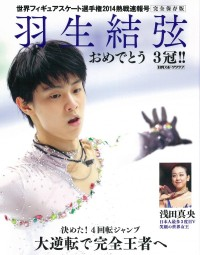 世界フィギュアスケート2014速報号