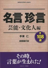 名言珍言 芸能・文化人編
