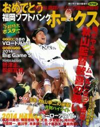 おめでとう福岡ソフトバンクホークス