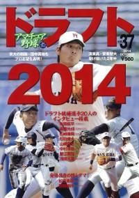アマチュア野球37