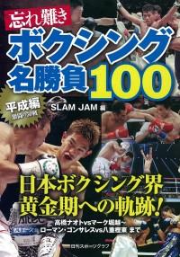 ボクシング名勝負100 平成編