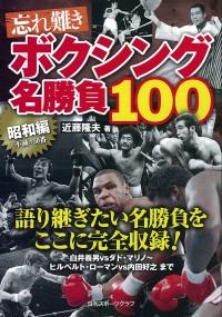 ボクシング名勝負100 昭和編
