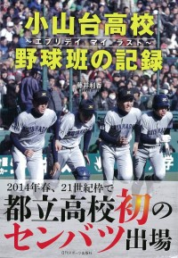 小山台高校 野球班の記録