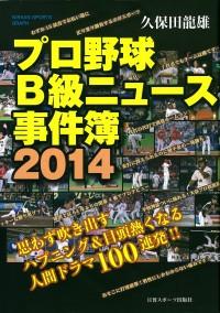 プロ野球B級ニュース事件簿2014