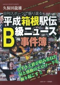 平成箱根駅伝B級ニュース事件簿