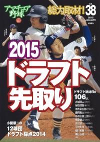 アマチュア野球38