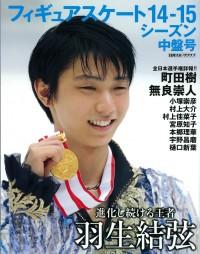 フィギュアスケート14-15中盤号