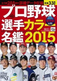 プロ野球選手カラー名鑑2015