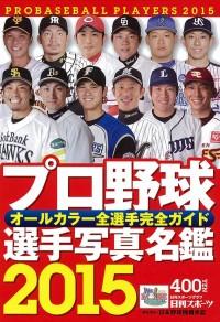 プロ野球選手写真名鑑2015