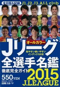 Jリーグ全選手名鑑2015