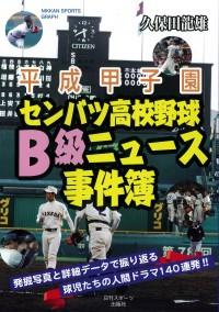 センバツ高校野球B級ニュース事件簿