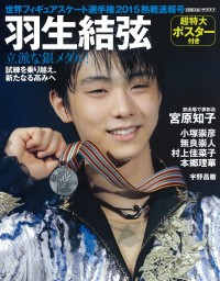 世界フィギュアスケート選手権2015速報号