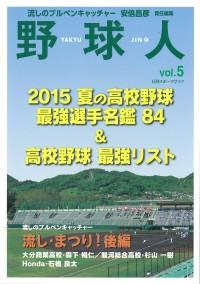 野球人 Vol.5