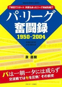 パ・リーグ奮闘録1950ー2004