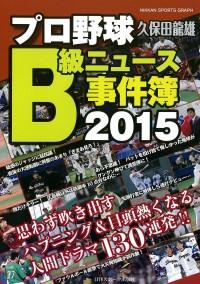 プロ野球B級ニュース2015