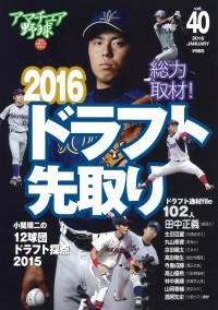 アマチュア野球40