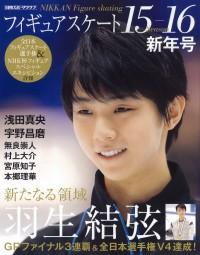 フィギュアスケート15-16 新年号