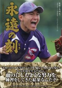 D_cover_永遠_+obi_ol