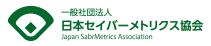 日本セイバーメトリクス協会